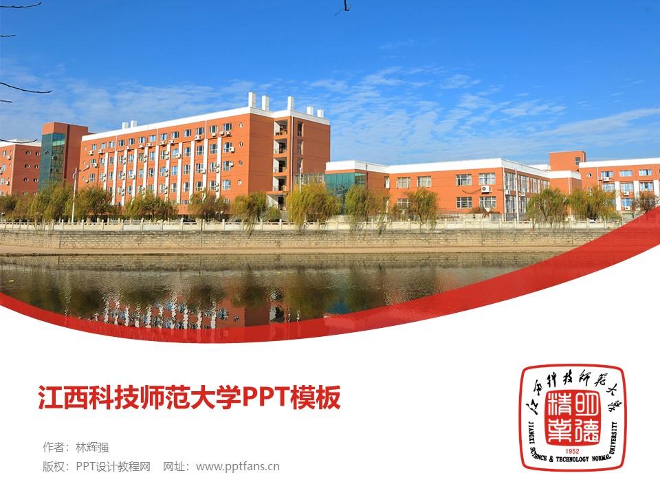 江西科技师范大学PPT模板下载_幻灯片预览图1