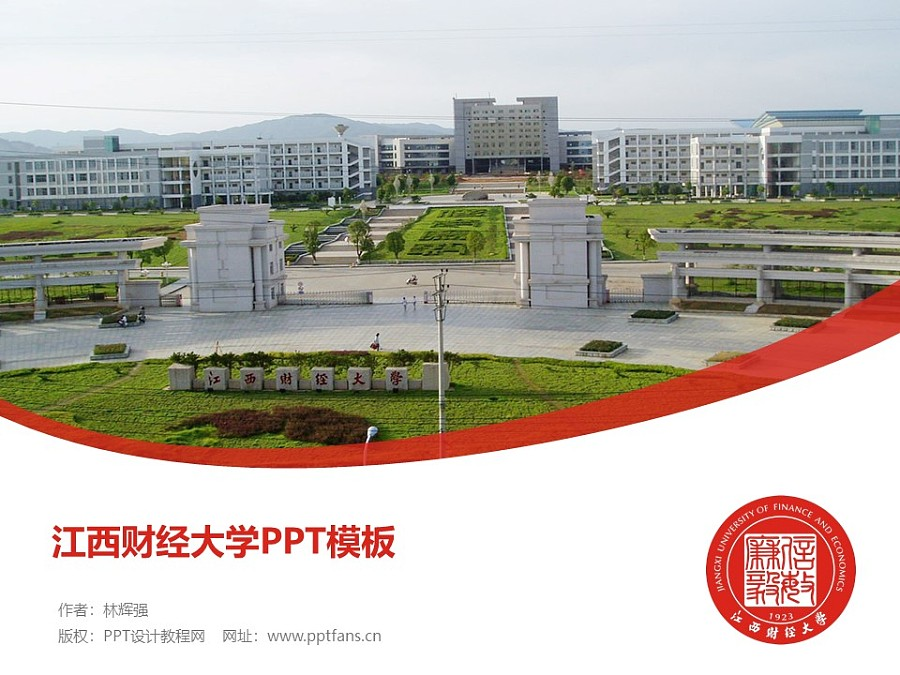 江西财经大学PPT模板下载_幻灯片预览图1