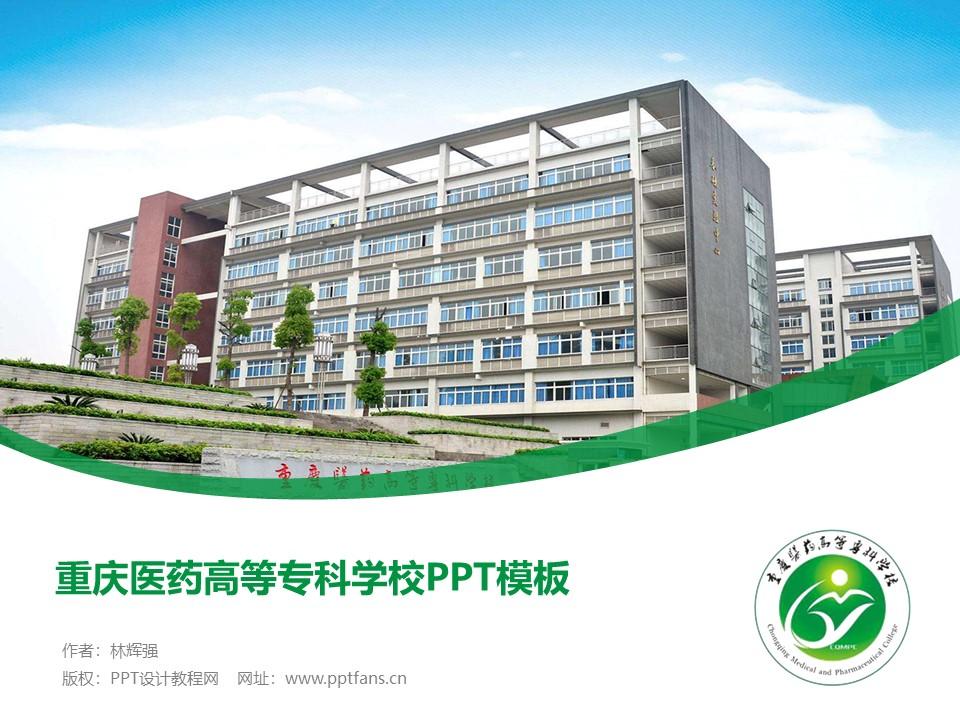重庆医药高等专科学校PPT模板_幻灯片预览图1