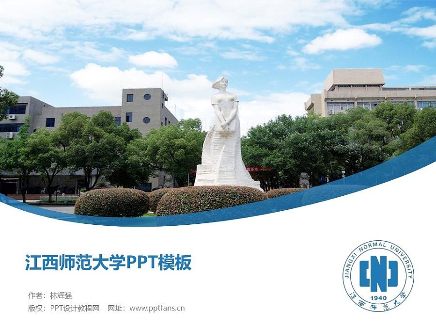 江西师范大学PPT模板下载_幻灯片预览图1