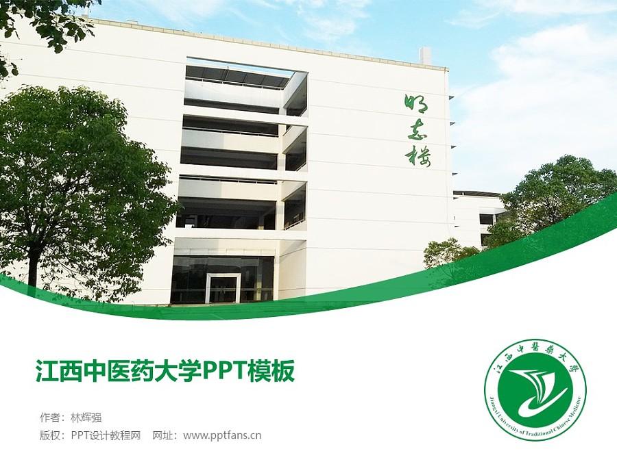 江西中医药大学PPT模板下载_幻灯片预览图1