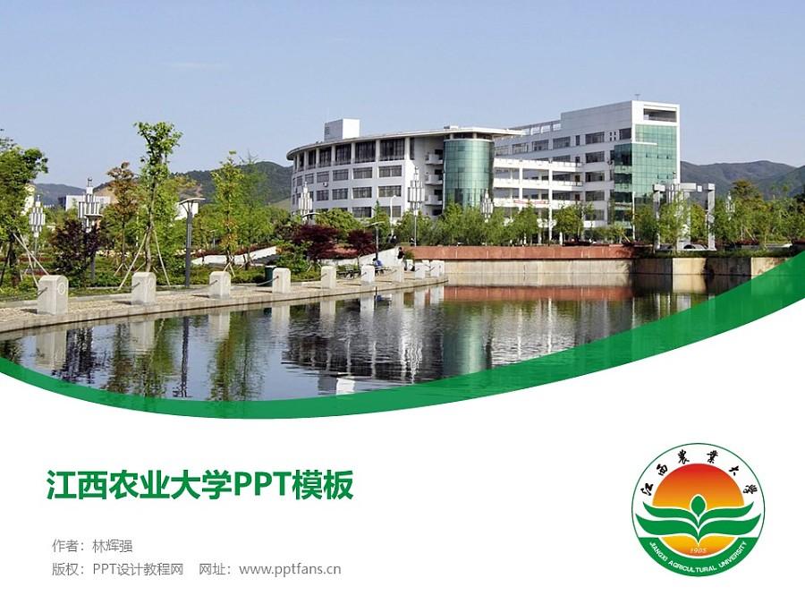 江西农业大学PPT模板下载_幻灯片预览图1