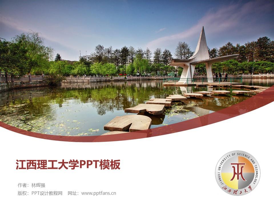 江西理工大学PPT模板下载_幻灯片预览图1