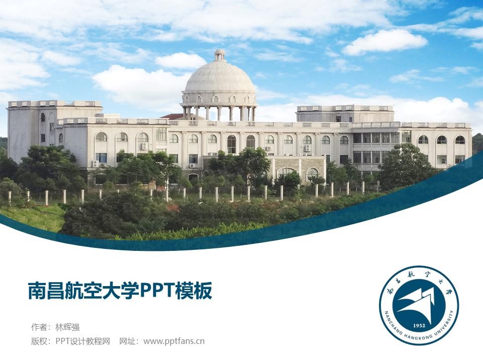 南昌航空大学PPT模板下载_幻灯片预览图1