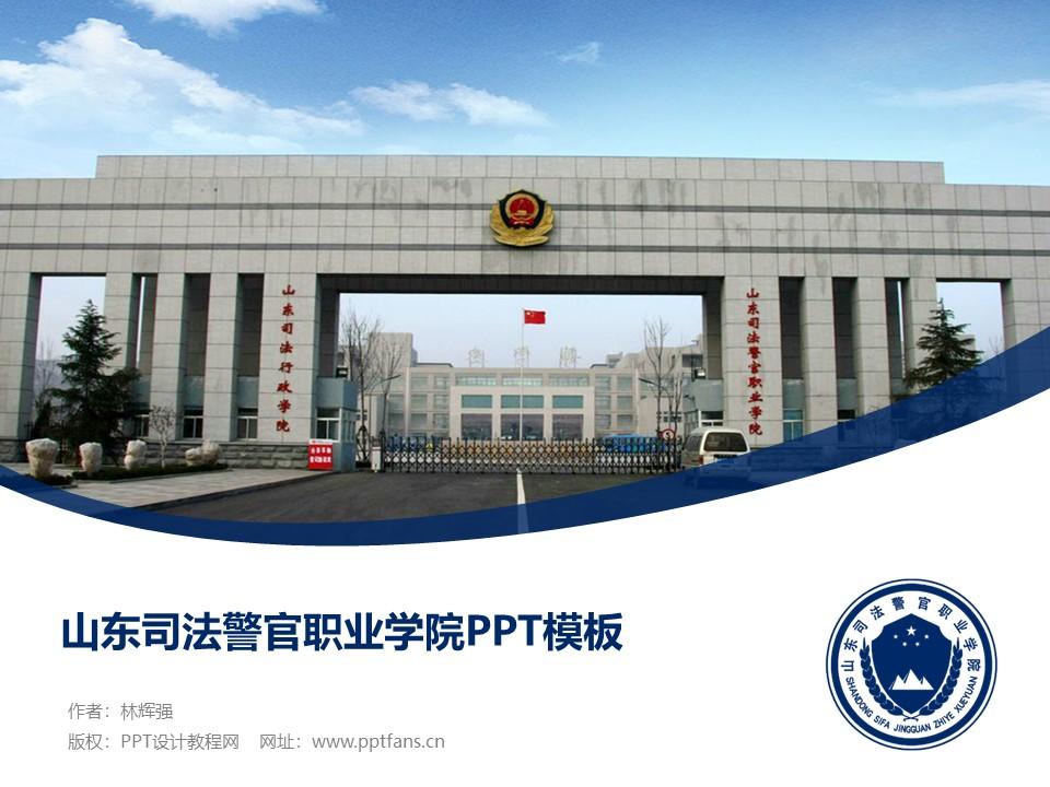 山东司法警官职业学院PPT模板下载_幻灯片预览图1