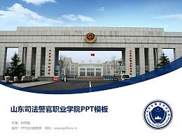 山東司法警官職業學院PPT模板下載