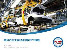 煙臺汽車工程職業學院PPT模板下載