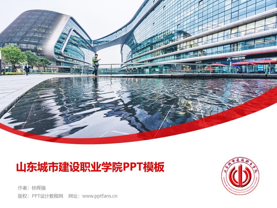 山东城市建设职业学院PPT模板下载_幻灯片预览图1