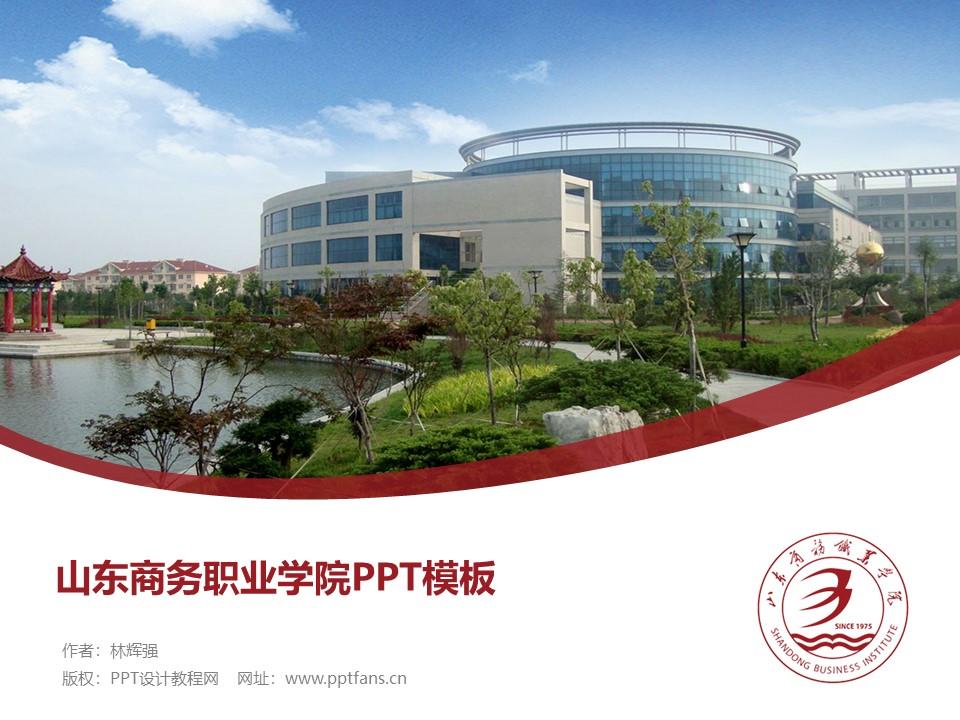 山东商务职业学院PPT模板下载_幻灯片预览图1