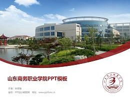 山東商務職業學院PPT模板下載