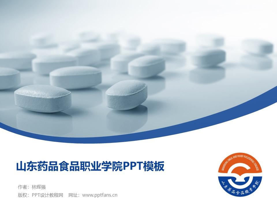 山东药品食品职业学院PPT模板下载_幻灯片预览图1