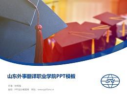 山東外事翻譯職業學院PPT模板下載
