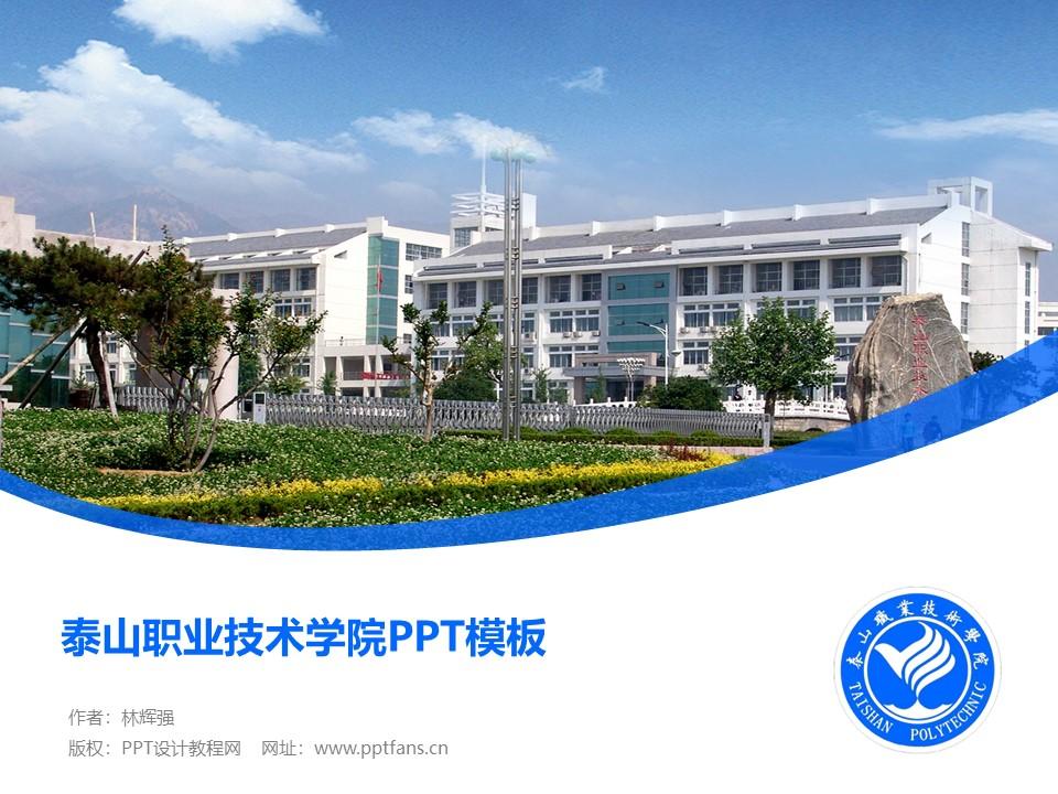 泰山职业技术学院PPT模板下载_幻灯片预览图1