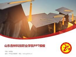 山东杏林科技职业学院PPT模板下载