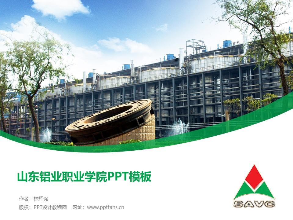 山东铝业职业学院PPT模板下载_幻灯片预览图1