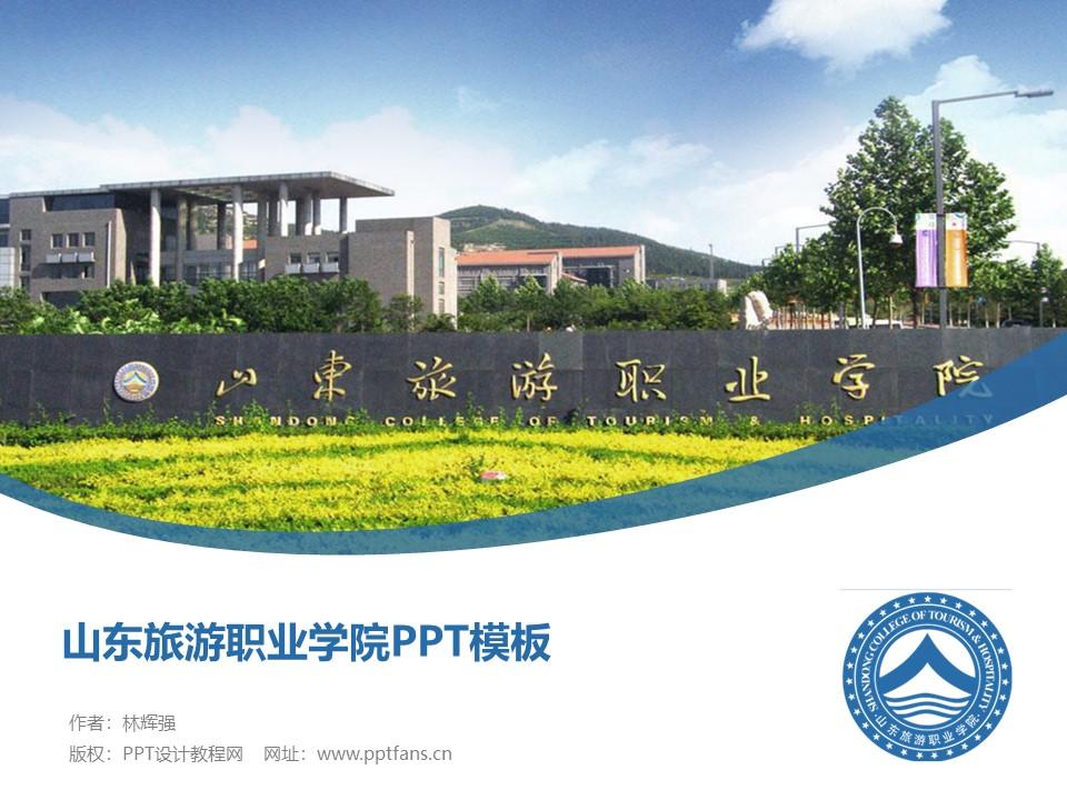 山东旅游职业学院PPT模板下载_幻灯片预览图1