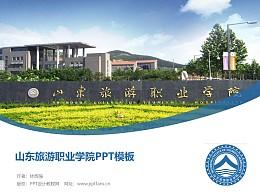 山东旅游职业学院PPT模板下载
