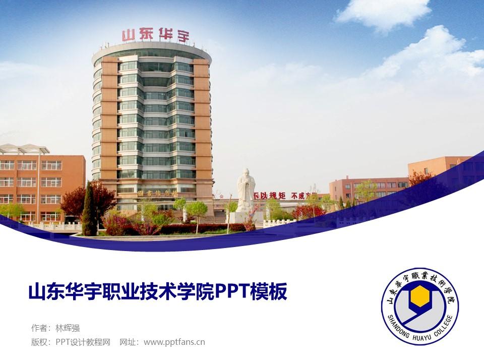 山东华宇职业技术学院PPT模板下载_幻灯片预览图1