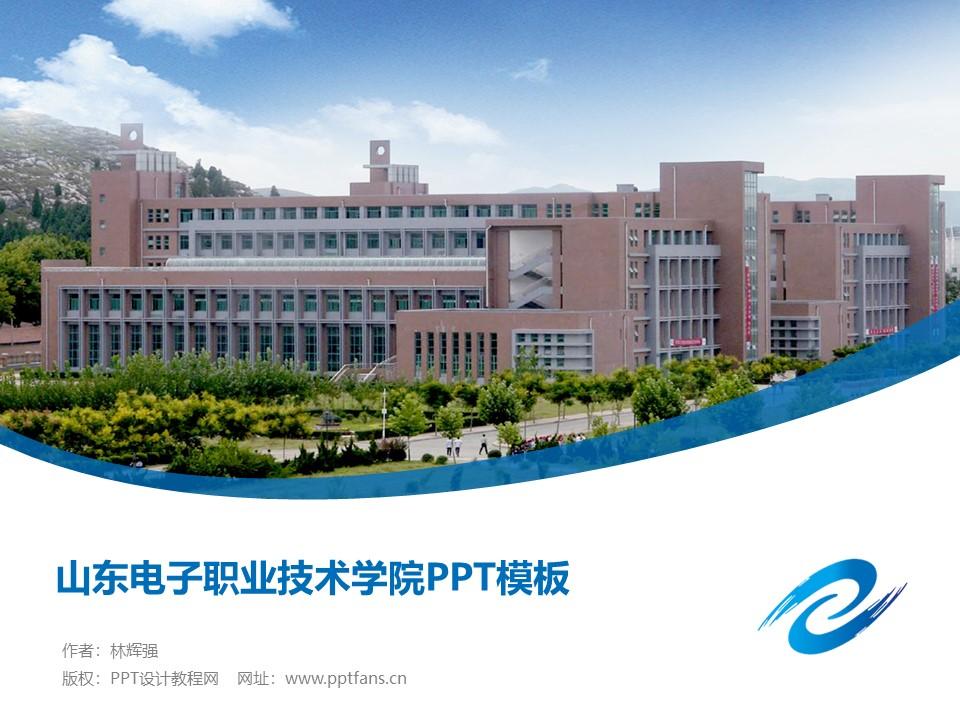 山东电子职业技术学院PPT模板下载_幻灯片预览图1