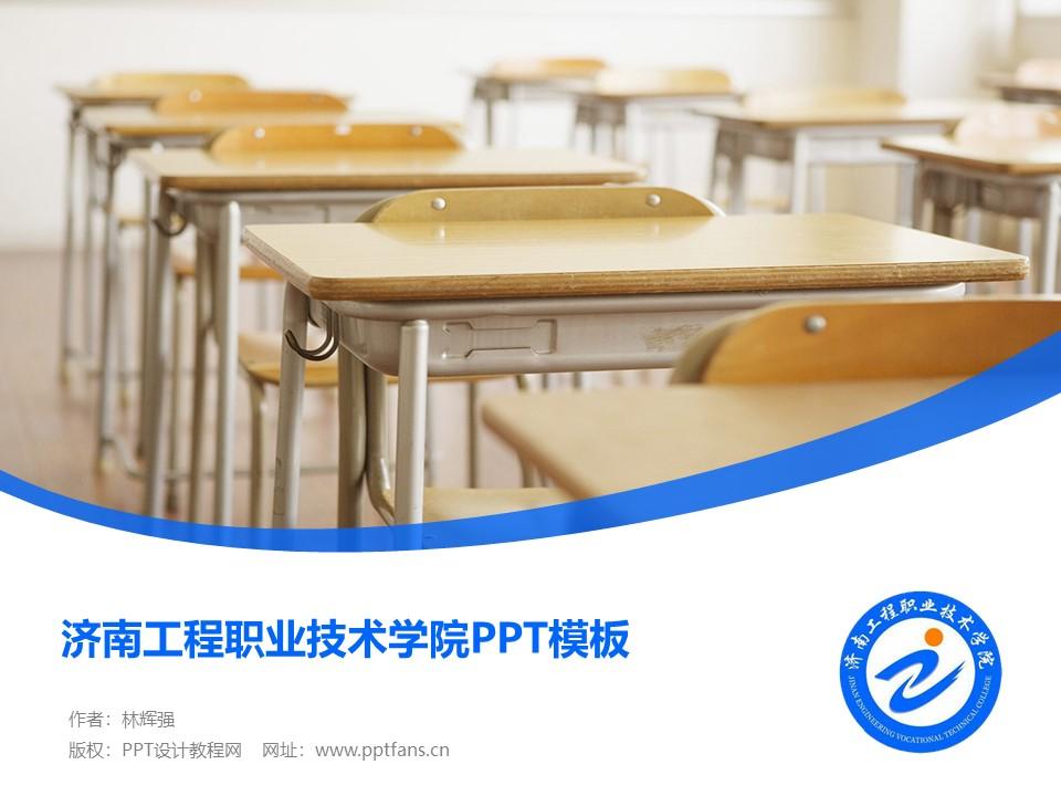 济南工程职业技术学院PPT模板下载_幻灯片预览图1
