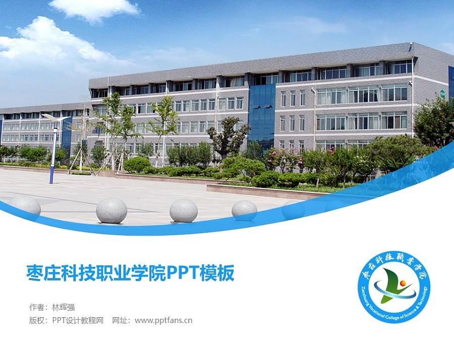 枣庄科技职业学院PPT模板下载_幻灯片预览图1