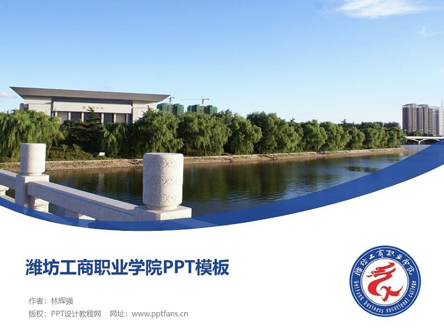 潍坊工商职业学院PPT模板下载_幻灯片预览图1