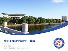 濰坊工商職業學院PPT模板下載