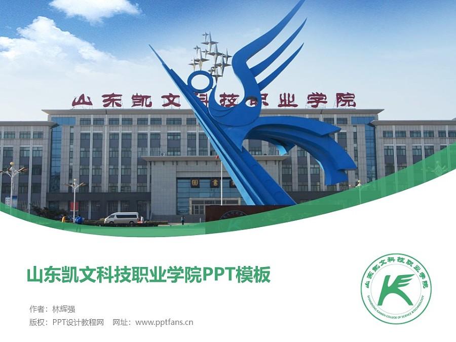 山东凯文科技职业学院PPT模板下载_幻灯片预览图1