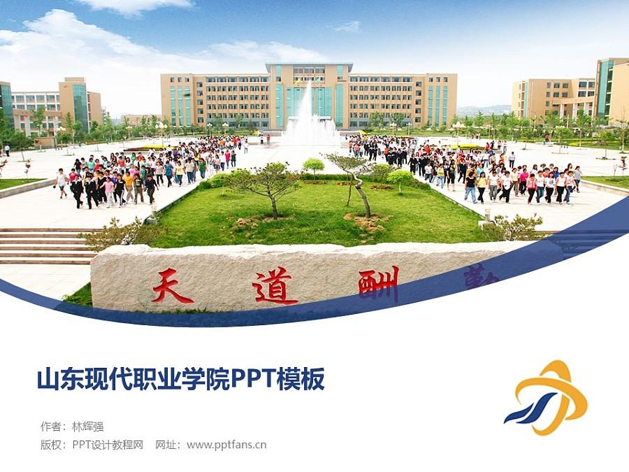 山东现代职业学院PPT模板下载_幻灯片预览图1