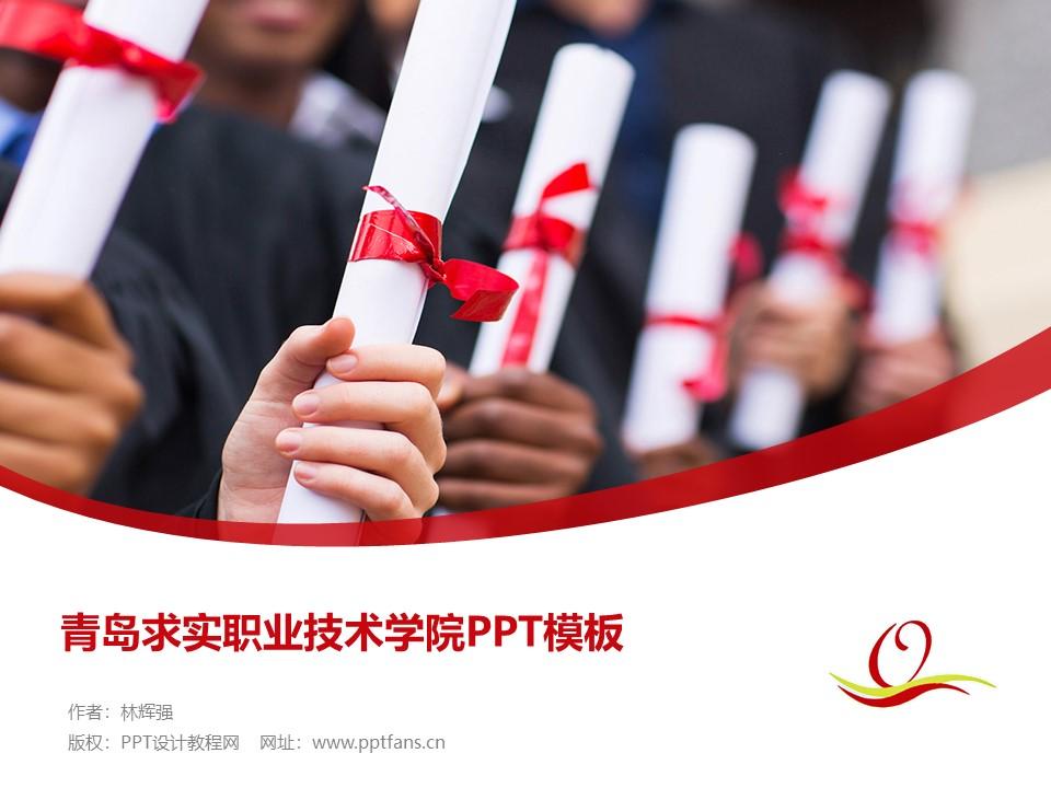 青岛求实职业技术学院PPT模板下载_幻灯片预览图1