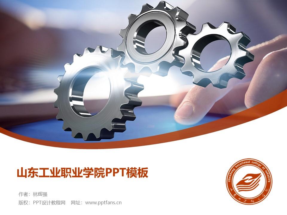 山东工业职业学院PPT模板下载_幻灯片预览图1