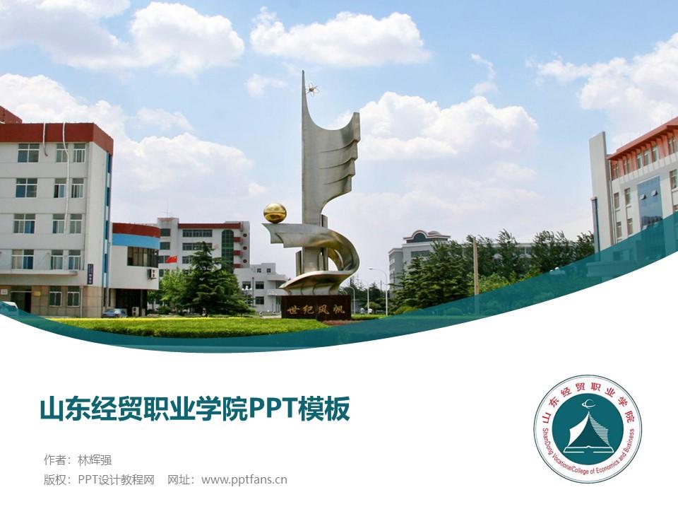 山东经贸职业学院PPT模板下载_幻灯片预览图1