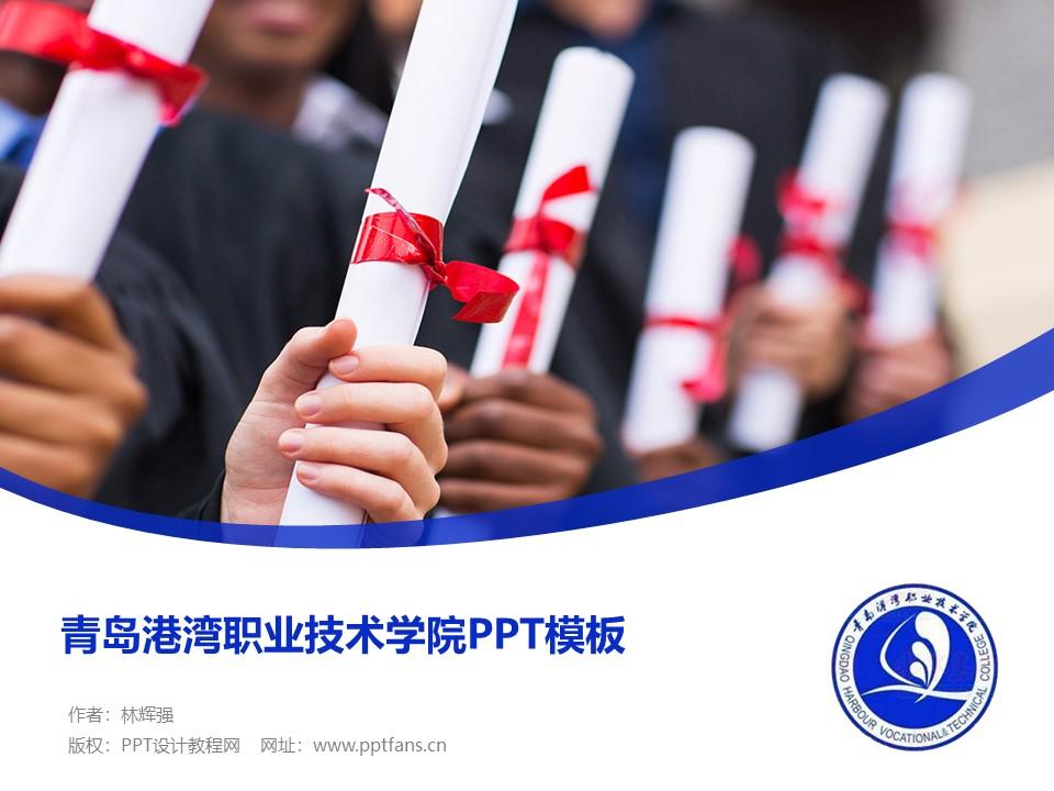 青岛港湾职业技术学院PPT模板下载_幻灯片预览图1