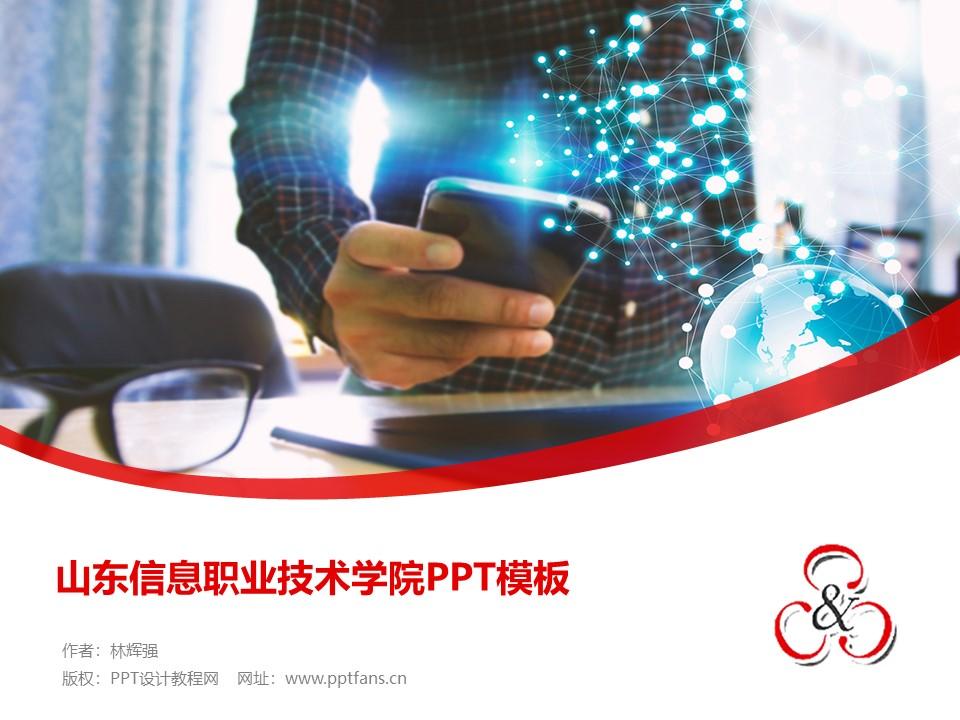 山东信息职业技术学院PPT模板下载_幻灯片预览图1