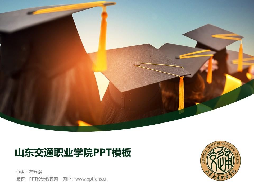 山东交通职业学院PPT模板下载_幻灯片预览图1