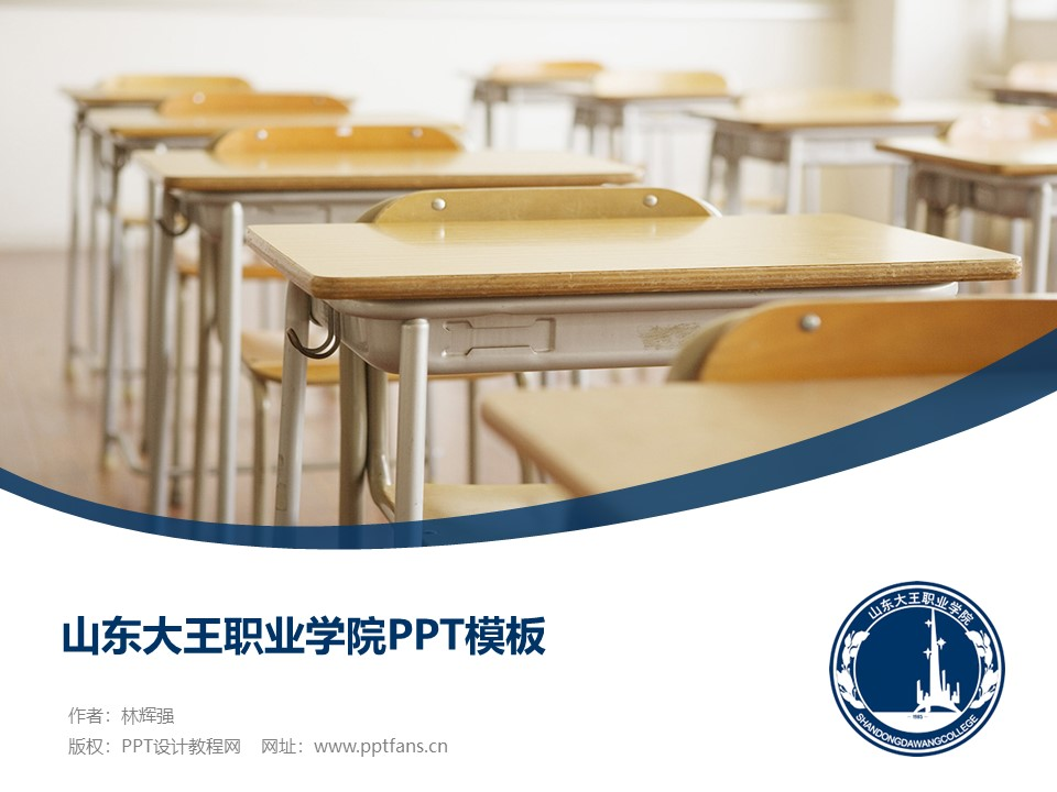山东大王职业学院PPT模板下载_幻灯片预览图1