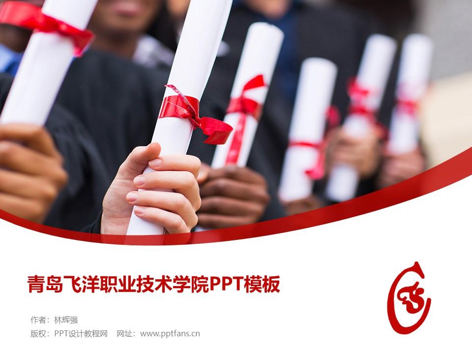 青岛飞洋职业技术学院PPT模板下载_幻灯片预览图1