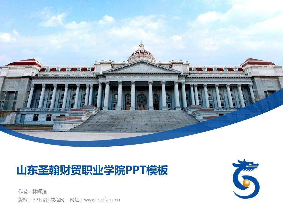 山东圣翰财贸职业学院PPT模板下载_幻灯片预览图1