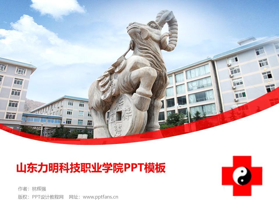 山东力明科技职业学院PPT模板下载_幻灯片预览图1