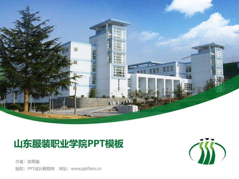 山东服装职业学院PPT模板下载_幻灯片预览图1