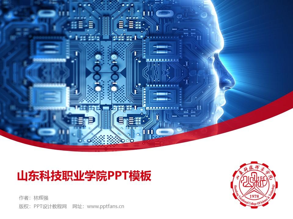 山东科技职业学院PPT模板下载_幻灯片预览图1
