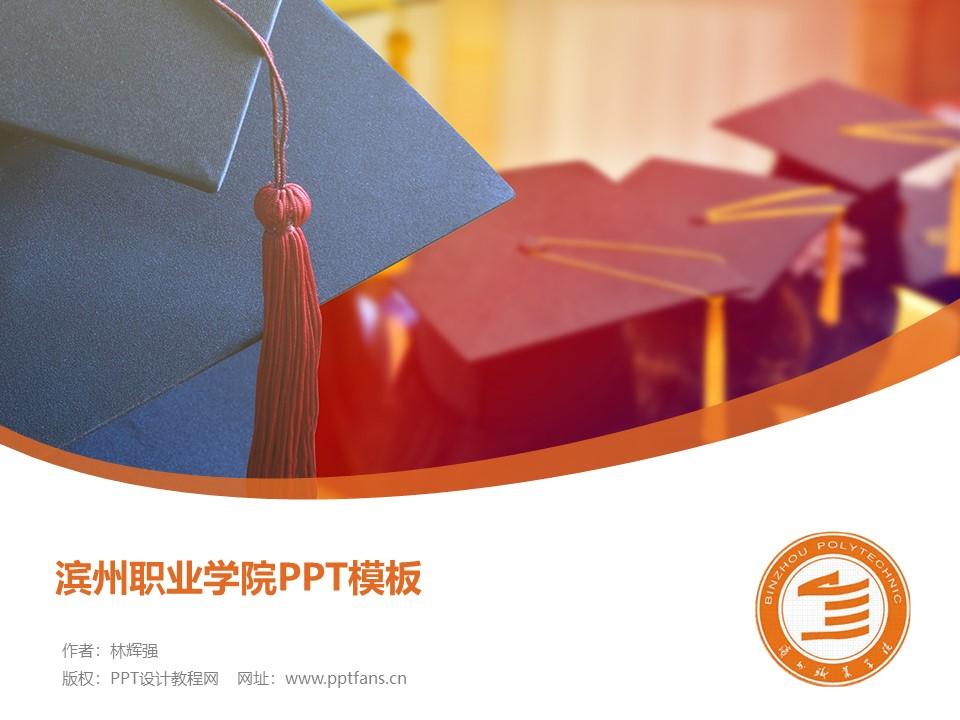 滨州职业学院PPT模板下载_幻灯片预览图1