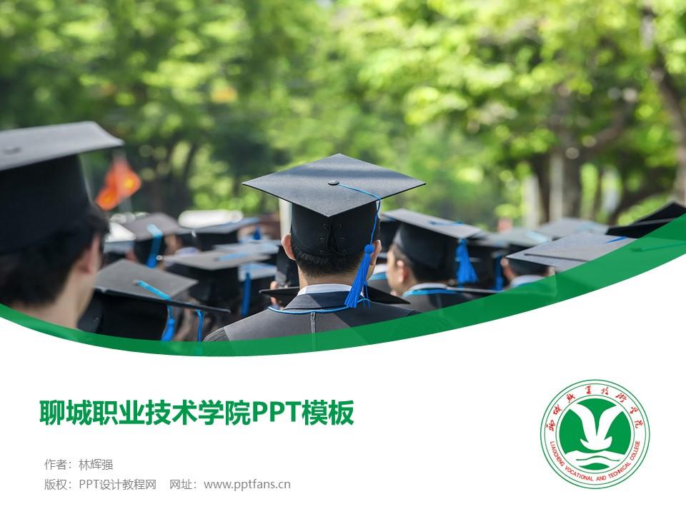 聊城职业技术学院PPT模板下载_幻灯片预览图1