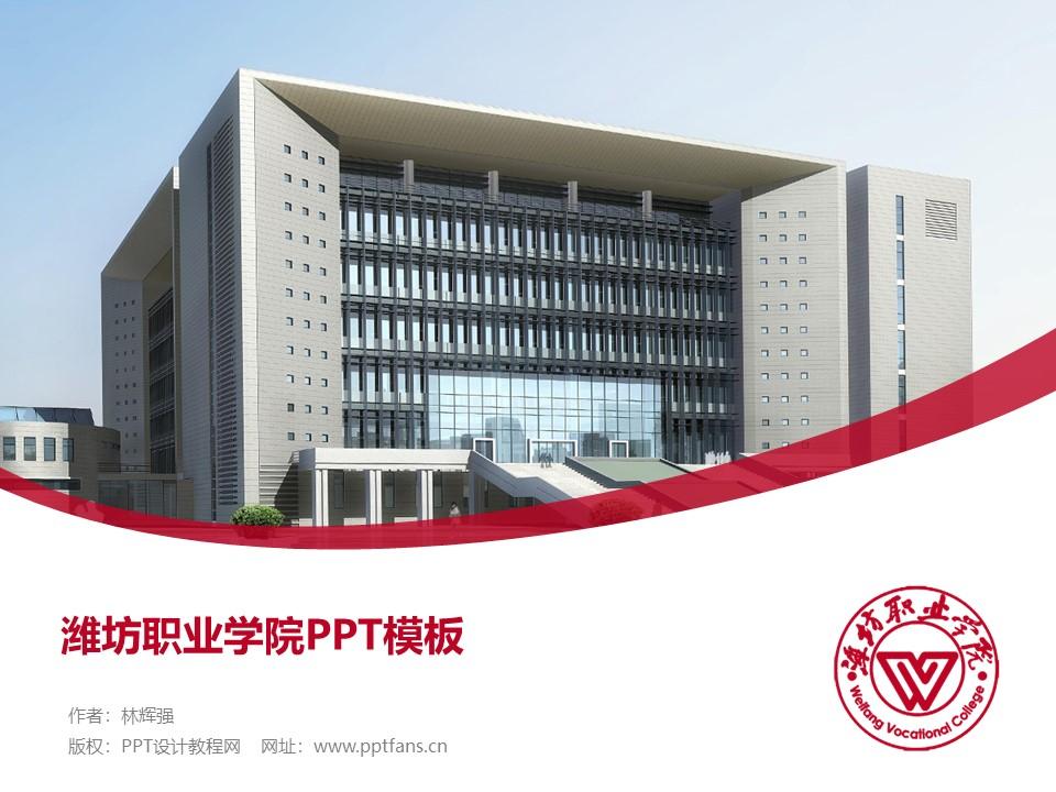 潍坊职业学院PPT模板下载_幻灯片预览图1