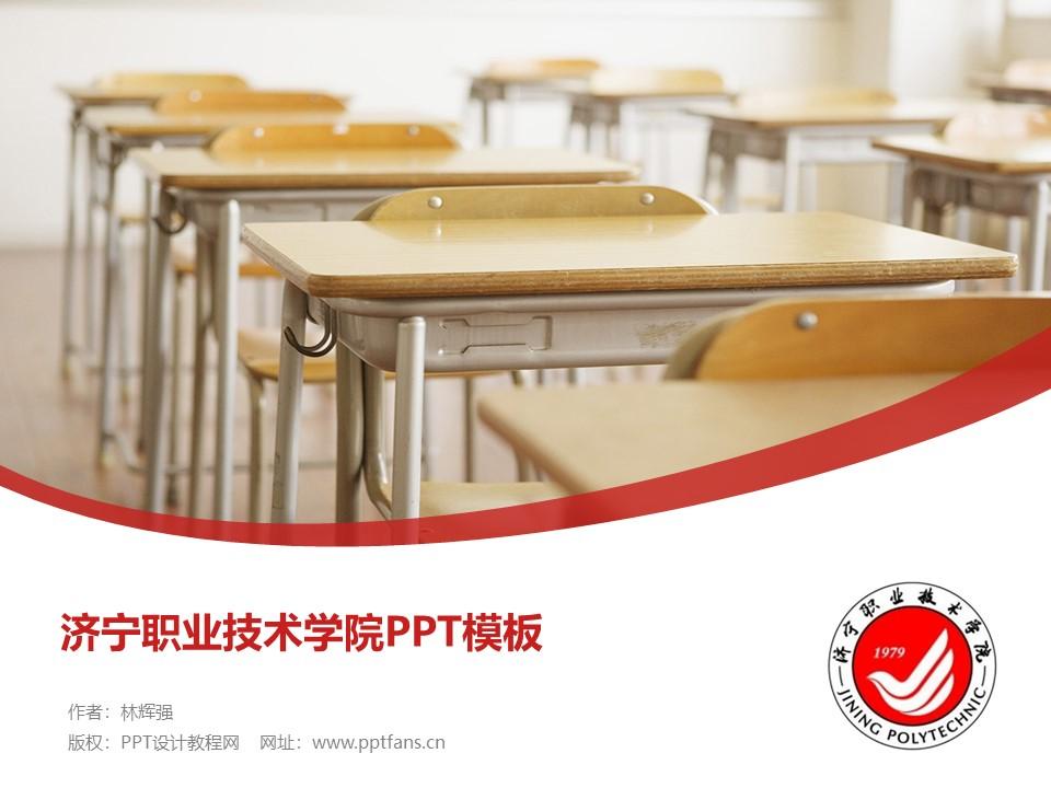 济宁职业技术学院PPT模板下载_幻灯片预览图1