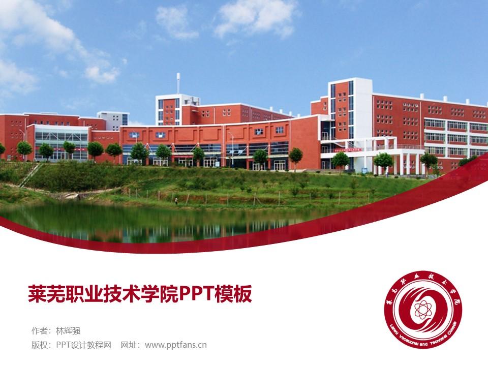 莱芜职业技术学院PPT模板下载_幻灯片预览图1