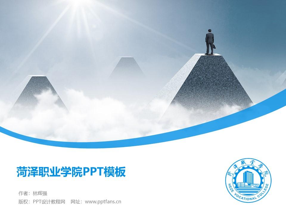 菏泽职业学院PPT模板下载_幻灯片预览图1