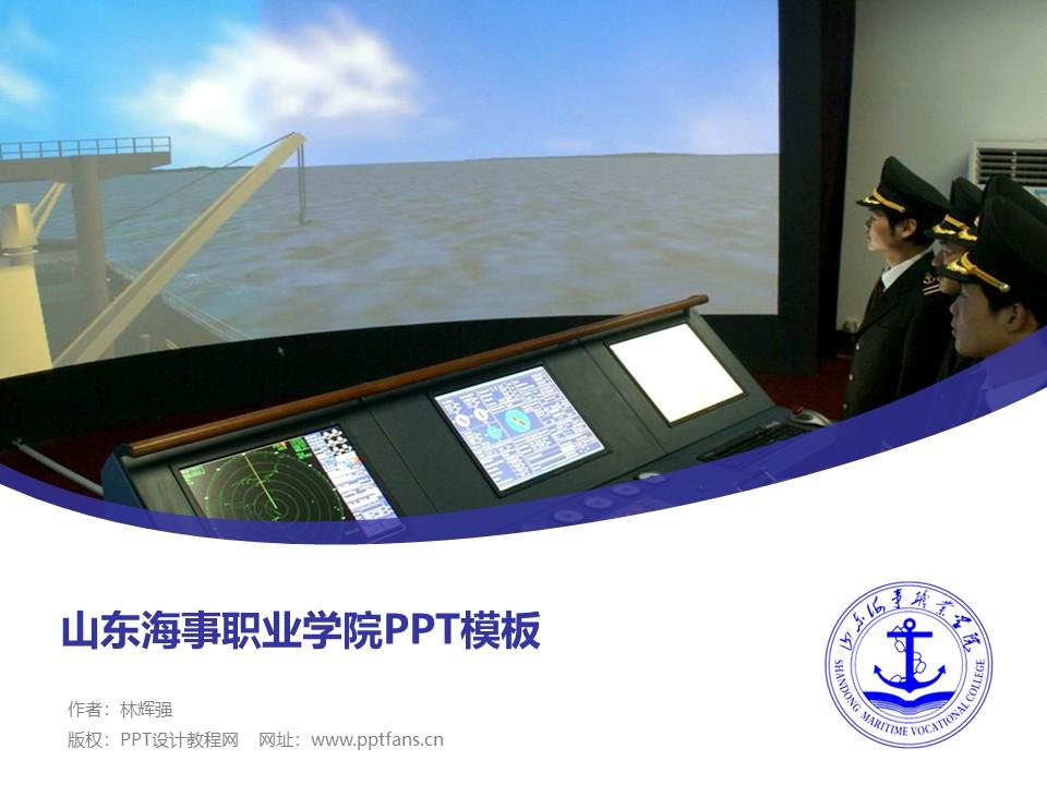 山东海事职业学院PPT模板下载_幻灯片预览图1