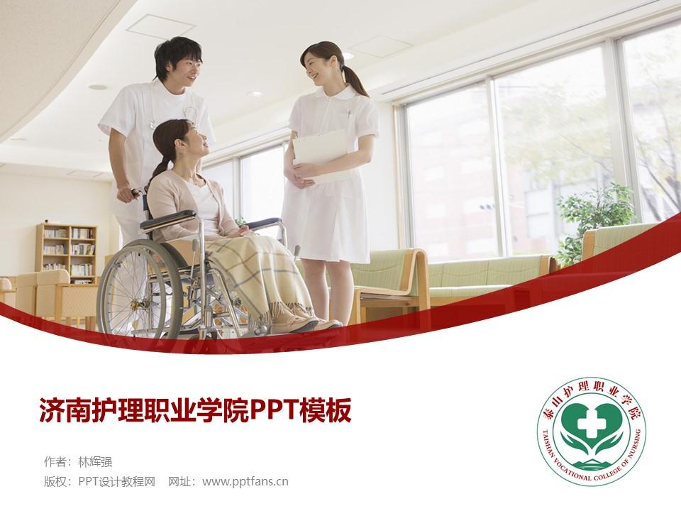 济南护理职业学院PPT模板下载_幻灯片预览图1