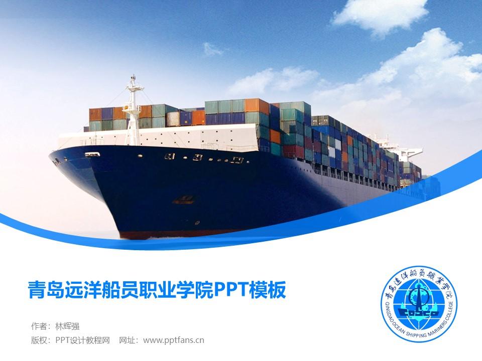 青岛远洋船员职业学院PPT模板下载_幻灯片预览图1